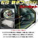 【松印】 親水ドアミラーフィルム フリーカット 18x20cm 2枚 ワゴンR CT CV MC MH21S/MH22S/MH23S/MH34SワゴンRスティン...