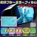 【松印】 ブルーミラーフィルム 汎用 フリーカット 20cmx30cm 1枚 GT-R R35 NV200バネット M20 NV150 AD Y12 NV350キ…
