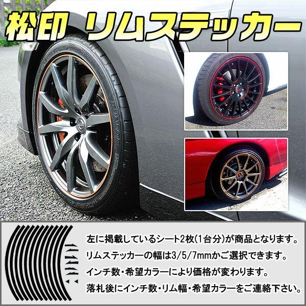 【松印】 リムステッカー 3/5/7mm 選択 カラー60色以上 8〜24インチ対応 デルタ R40N/R50Nトール M900S/M910Sネイキッド L750S/L760Sパイザー G300【松印】 リムステッカー リムデカール