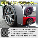 【松印】リムステッカー/リムデカール/リムストライプ 3/5/7mm選択 カラー50色以上 8〜24インチ対応 bB NCP30/QNC20iQ J10MR-S...