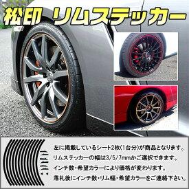 【松印】 リムステッカー 3/5/7mm 選択 カラー60色以上 8〜24インチ対応 GT-R R35 NV200バネット M20 NV150 AD Y12 NV350キャラバン E26 アベニール W11 【松印】 リムステッカー リムデカール