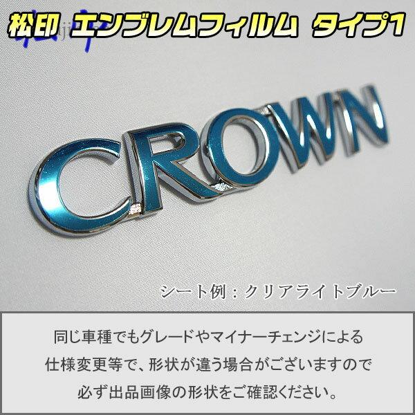 【松印】エンブレムフィルム タイプ1★クラウン S210車名エンブレム用 エンブレムステッカー