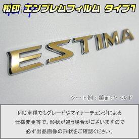 【松印】エンブレムフィルム タイプ1★エスティマ R50 車名エンブレム用 エンブレムステッカー