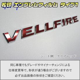 【松印】エンブレムフィルム タイプ1★ヴェルファイア H30車名エンブレム用 エンブレムステッカー