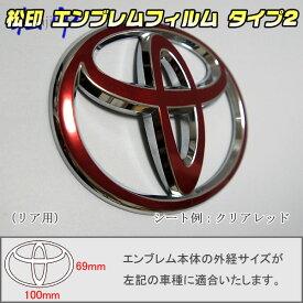 【松印】エンブレムフィルム タイプ2★スペイド NSP140メーカーエンブレム用 エンブレムステッカー