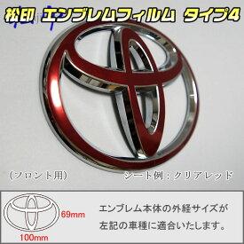 【松印】エンブレムフィルム タイプ4★スペイド NSP140メーカーエンブレム用 エンブレムステッカー