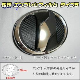 【松印】エンブレムフィルム タイプ5★ヴォクシー R80 メーカーエンブレム用(空白部用) エンブレムステッカー