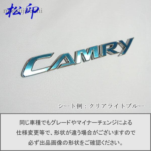 【松印】エンブレムフィルム タイプ1★カムリ AVV50車名エンブレム用 エンブレムステッカー