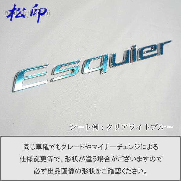 【松印】エンブレムフィルム タイプ1★エスクァイア R80車名エンブレム用 エンブレムステッカー
