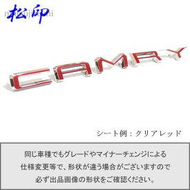 【松印】エンブレムフィルム タイプ1★カムリ V70 車名エンブレム用 エンブレムステッカー