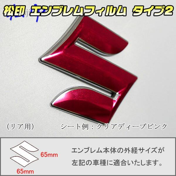 【松印】エンブレムフィルム タイプ2★MRワゴン MF33メーカーエンブレム用 エンブレムステッカー