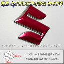 【松印】エンブレムフィルム エンブレムステッカー タイプ4★メーカーエンブレム用 スペーシアカスタム MK32S