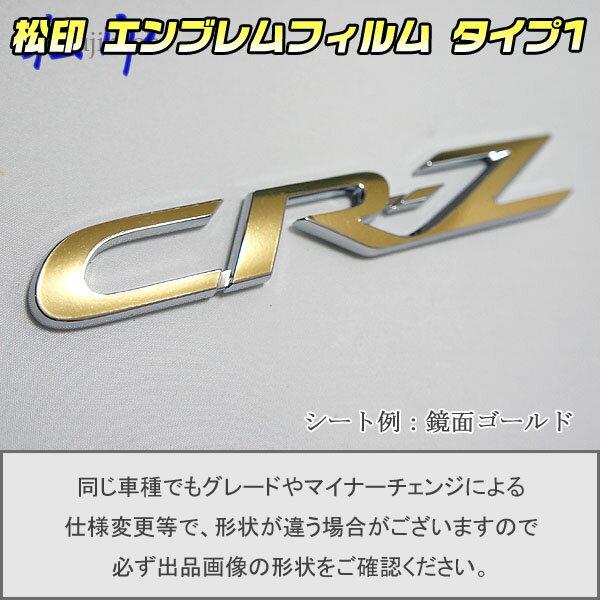 【松印】エンブレムフィルム エンブレムステッカー タイプ1★車名エンブレム用 CR-Z ZF1