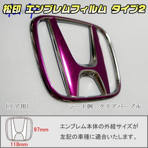 【松印】エンブレムフィルム タイプ2★エリシオン RR1〜RR4メーカーエンブレム用 エンブレムステッカー