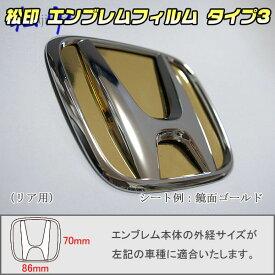 【松印】エンブレムフィルム タイプ3★インサイト ZE2 メーカーエンブレム用(空白部用) エンブレムステッカー