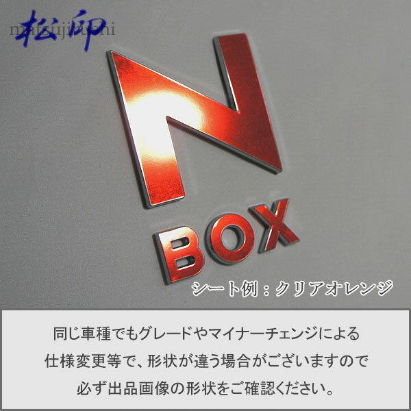 【松印】エンブレムフィルム エンブレムステッカー タイプ1★車名エンブレム用 N-BOX NBOX JF1/JF2