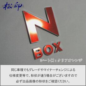 【松印】エンブレムフィルム タイプ1★N-BOX NBOX JF3/JF4 エヌボックス 車名エンブレム用 エンブレムステッカー