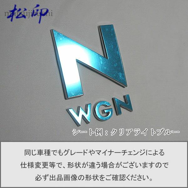 【松印】エンブレムフィルム タイプ1★N-WGN NWGN JH1/JH2車名エンブレム用 エンブレムステッカー