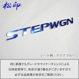 【松印】エンブレムフィルム タイプ1★ステップワゴン RP1/RP2/RP3/RP4 車名エンブレム用 エンブレムステッカー