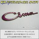 【松印】エンブレムフィルム エンブレムステッカー タイプ1★車名エンブレム用 シーマ Y33