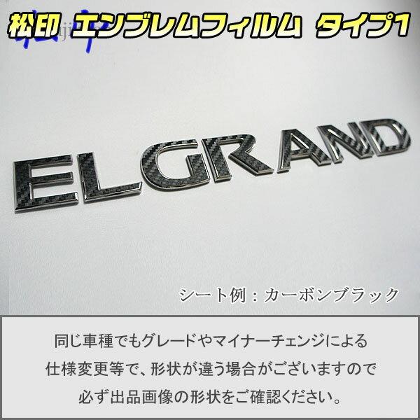 【松印】エンブレムフィルム エンブレムステッカー タイプ1★車名エンブレム用 エルグランド E51