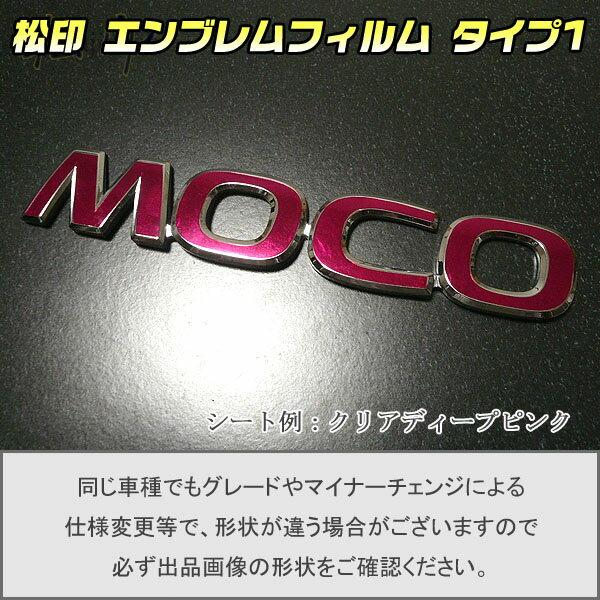 【松印】エンブレムフィルム タイプ1★モコ MG33車名エンブレム用 エンブレムステッカー