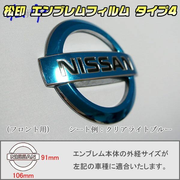 【松印】エンブレムフィルム タイプ4★モコ MG22メーカーエンブレム用 エンブレムステッカー