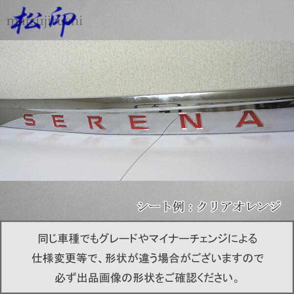 【松印】エンブレムフィルム エンブレムステッカー タイプ1★車名エンブレム用 セレナ C26