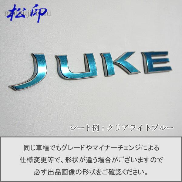 【松印】エンブレムフィルム タイプ1★ジューク JUKE YF15車名エンブレム用 エンブレムステッカー