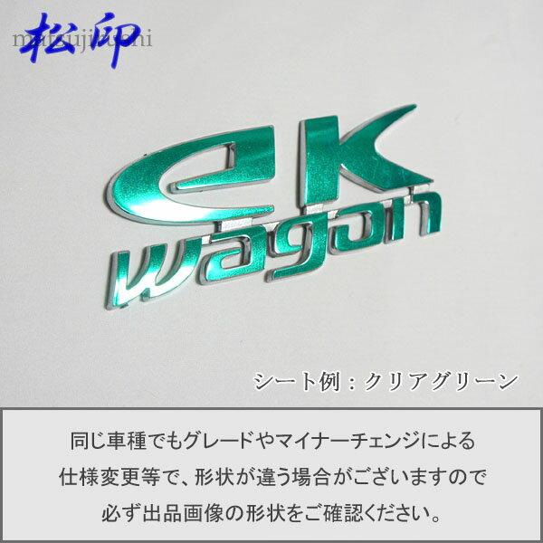 【松印】エンブレムフィルム タイプ1★ekワゴン B11W車名エンブレム用 エンブレムステッカー