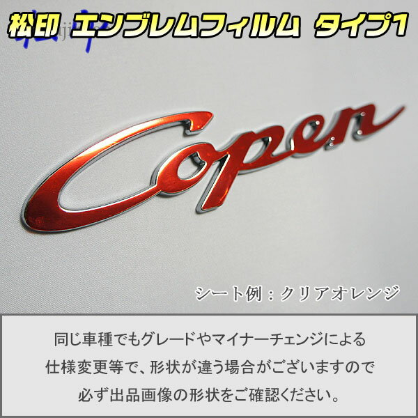 【松印】エンブレムフィルム エンブレムステッカー タイプ1★車名エンブレム用 コペン L880K