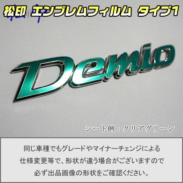 【松印】エンブレムフィルム タイプ1★デミオ DE車名エンブレム用 エンブレムステッカー