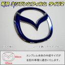 【松印】エンブレムフィルム タイプ2★CX-8 KG2Pメーカーエンブレム用 エンブレムステッカー
