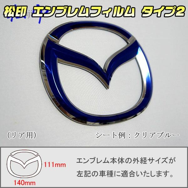 【松印】エンブレムフィルム タイプ2★プレマシー CWメーカーエンブレム用 エンブレムステッカー