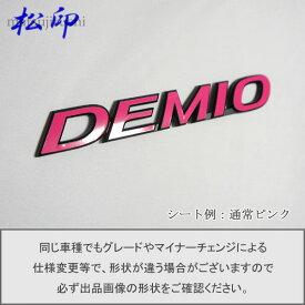 【松印】エンブレムフィルム タイプ1★デミオ DJ 車名エンブレム用 エンブレムステッカー