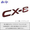 【松印】エンブレムフィルム タイプ1★CX-8 CX8 KG2P車名エンブレム用 エンブレムステッカー