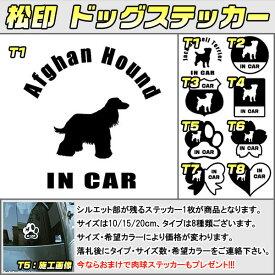 【松印】ドッグステッカー 肉球ステッカー付き アフガン ハウンド Afghan Hound 3サイズ 8タイプ 60カラー以上 犬種 猫種 In Car cat dog 乗ってます デカール 切り抜き シール シルエット ペット