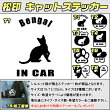 【松印】キャットステッカーベンガルBengal3サイズ8タイプ60カラー以上色豊富おまけの肉球ステッカー付き犬種猫種多数InCarcatdog乗ってますデカール切り抜きシールフィルムシルエットペット犬猫車STICKER