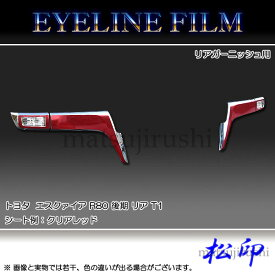 【松印】アイラインフィルム (リアガーニッシュ用) エスクァイア R80 後期 リア タイプ1