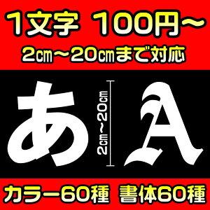【松印】 一文字ステッカー 60字体 60色 オーダー BMW ミニ R50/52/53/54/55/56/57/R55/56/57/58/59/60/61 等