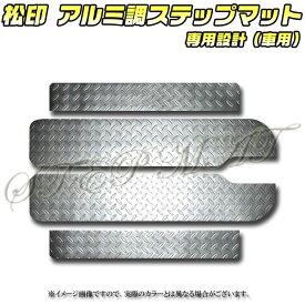 【松印】 アルミ調ステップマット セレナ C25