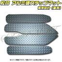 【松印】アルミ調ステップマットアルファード H20/GGH25/ANH