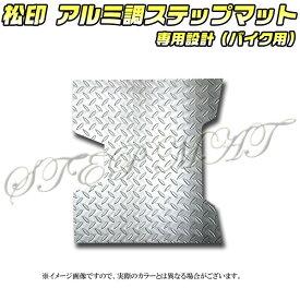 【松印】アルミ調ステップマットジャイロエックス X TD01