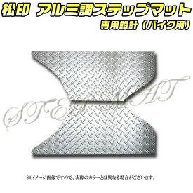 【松印】アルミ調ステップマットジョーカー50/90 AF42 HF09