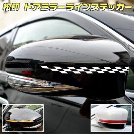 【松印】 ドアミラーラインステッカー ラッシュ J200E/J210E ランドクルーザー/プラド J70/J90W/J100/J120W/J150W/J200W ドアミラーデカール サイドミラーライン ラインデカール