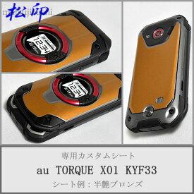 【松印】携帯カスタムシート au KYF33 TORQUE X01着せ替えシート スマホカバー 専用フィルム 保護シール ケース