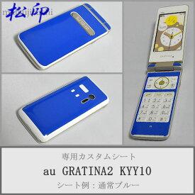 【松印】携帯カスタムシート au KYY10 GRATINA2着せ替えシート スマホカバー 専用フィルム 保護シール ケース