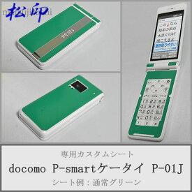 【松印】携帯カスタムシート docomo P-01J P-smart ケータイ着せ替えシート スマホカバー 専用フィルム 保護シール ケース
