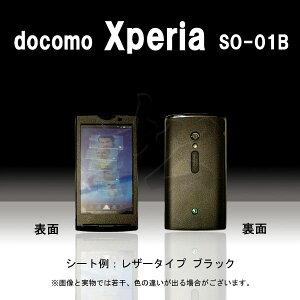【松印】 携帯カスタムシート docomo SO-01B xperia 着せ替えシート スマホカバー 専用フィルム 保護シール ケース