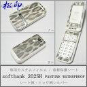 【松印】携帯カスタムシート softbank 202SH着せ替えシート スマホカバー 専用フィルム 保護シール ケース